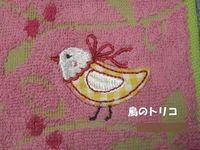 18 ハンドタオルの鳥模様.JPG