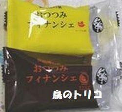 19-2 蜜瓜さんのお土産 手作り巾着袋とお菓子.jpg