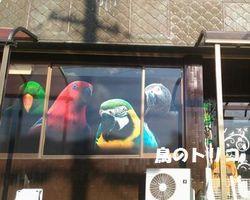 1 2019_04_02 高木さんと行った鳥カフェ.jpg