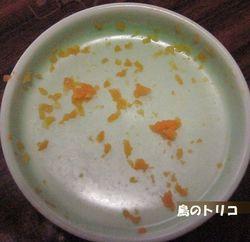 10 綺麗に食べてくれたニンジン.JPG