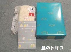 1 2018_12_11 ユキさんからの贈り物.jpg