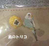 28 分光本カバー鳥柄.JPG