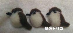 2 秀ちゃん手製羊毛スズメ.jpg