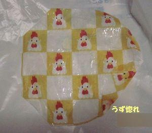 6 肉まんに付いていた紙写真.JPG