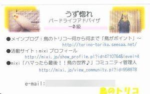 名刺3 2級に変更.jpg